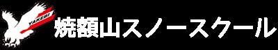 志鷹慎吾 焼額山スノースクール